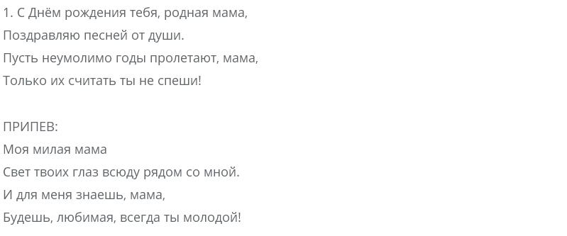 Переделки песни михайлова для тебя поздравление