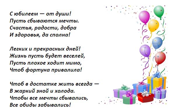 Поздравления тосты с днем рождения проза