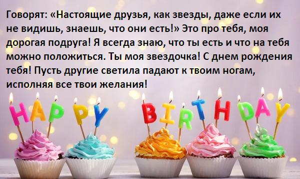 поздравление с днем рождения за столом короткое подруге выбрала