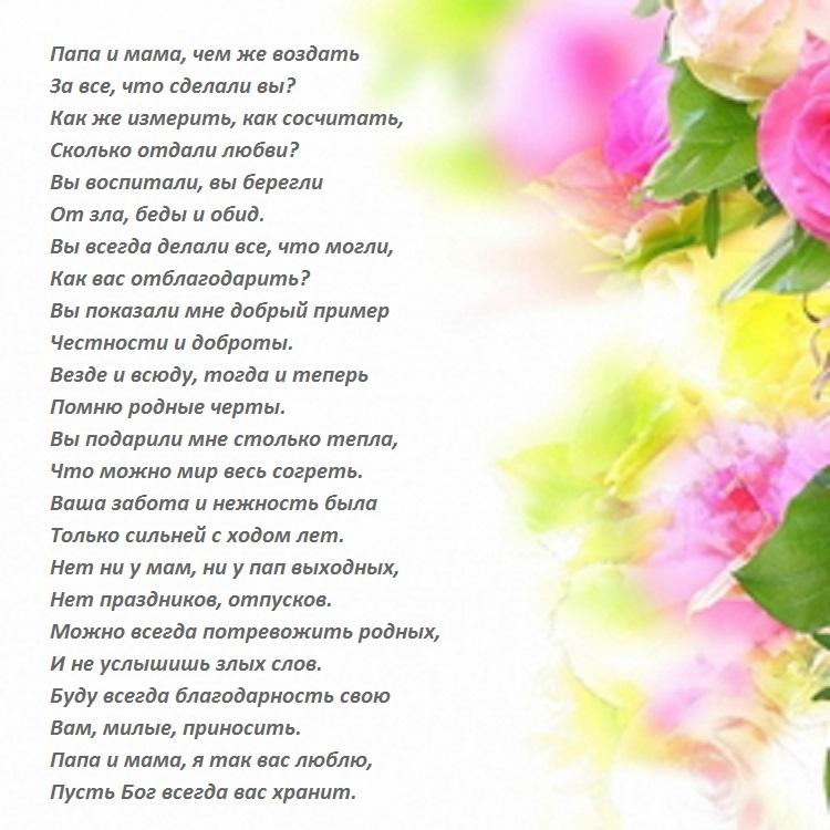 из-за поздравление спасибо папа за жизнь которую вы мне подарили стихи анатомии страсти