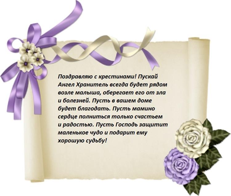 Пожелания поздравления на крестины