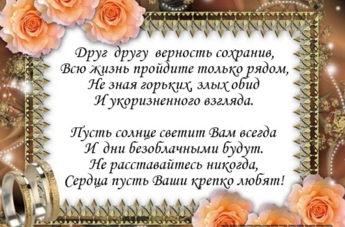 Лучшие поздравление на свадьбу в стихах с юмором