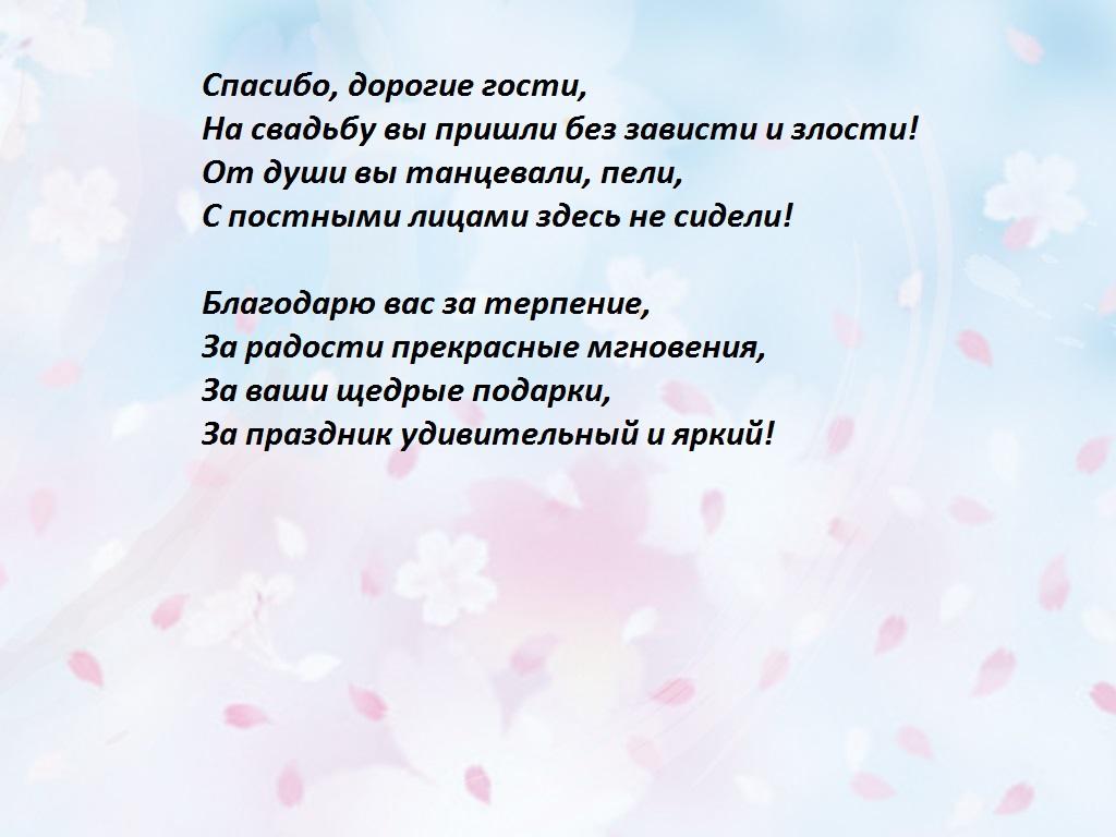 помощью стихи для гостей прикольные полы