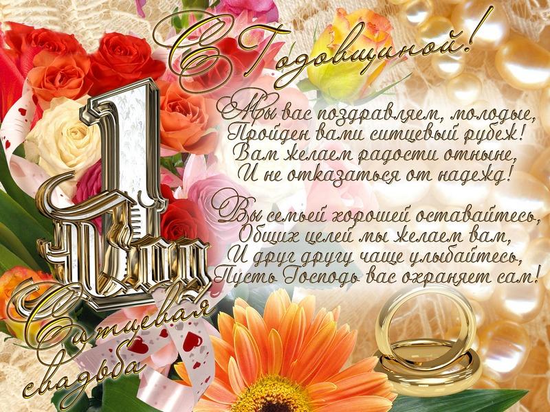 стихи с днем первой годовщины свадьбы