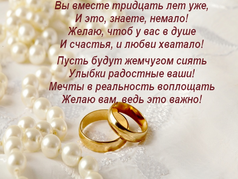 Поздравления с днем свадьбы родителям от дочери прикольные