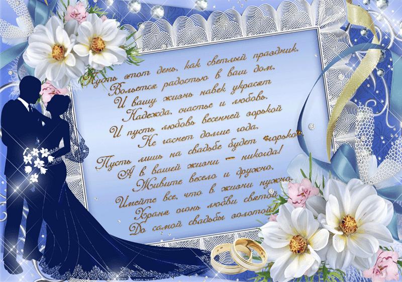 анимационные открытки ко дню годовщины свадьбы