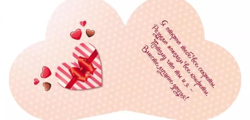Как подписать открытку дочери и зятю с 14 февраля оригинальное
