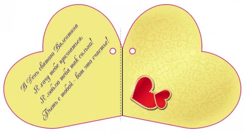 Что написать в открытке на 14 февраля мальчику