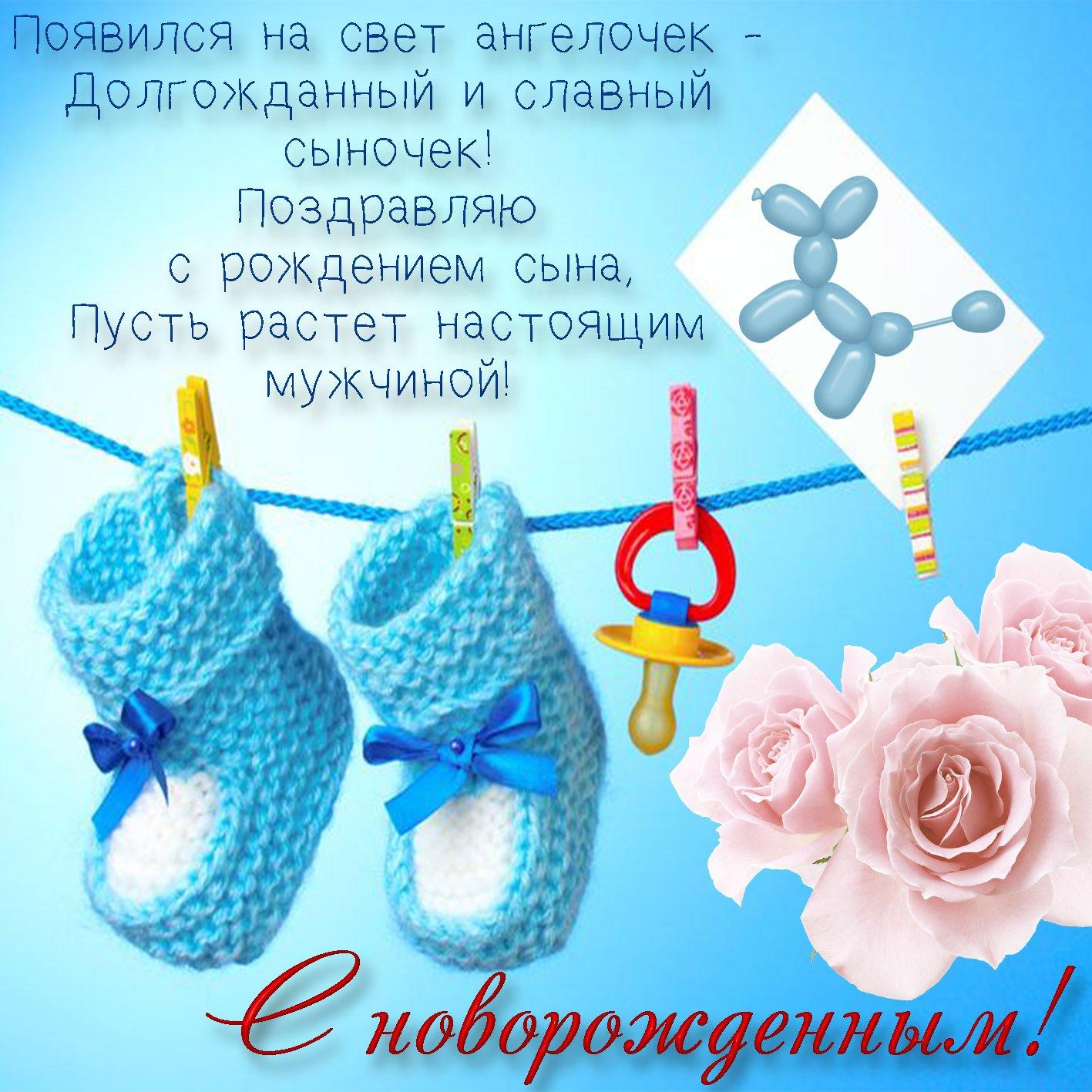 Поздравление для сестры с рождением сына 1 год