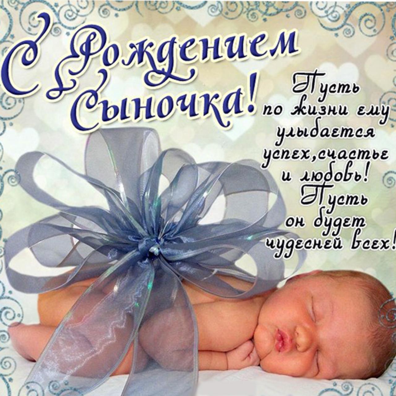 Смс поздравление новорожденному