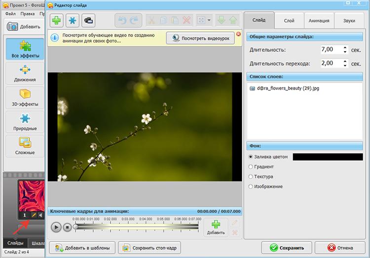 как сделать фотографии под музыку на компьютере вас