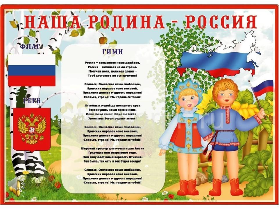 Картинки наша родина россия для доу