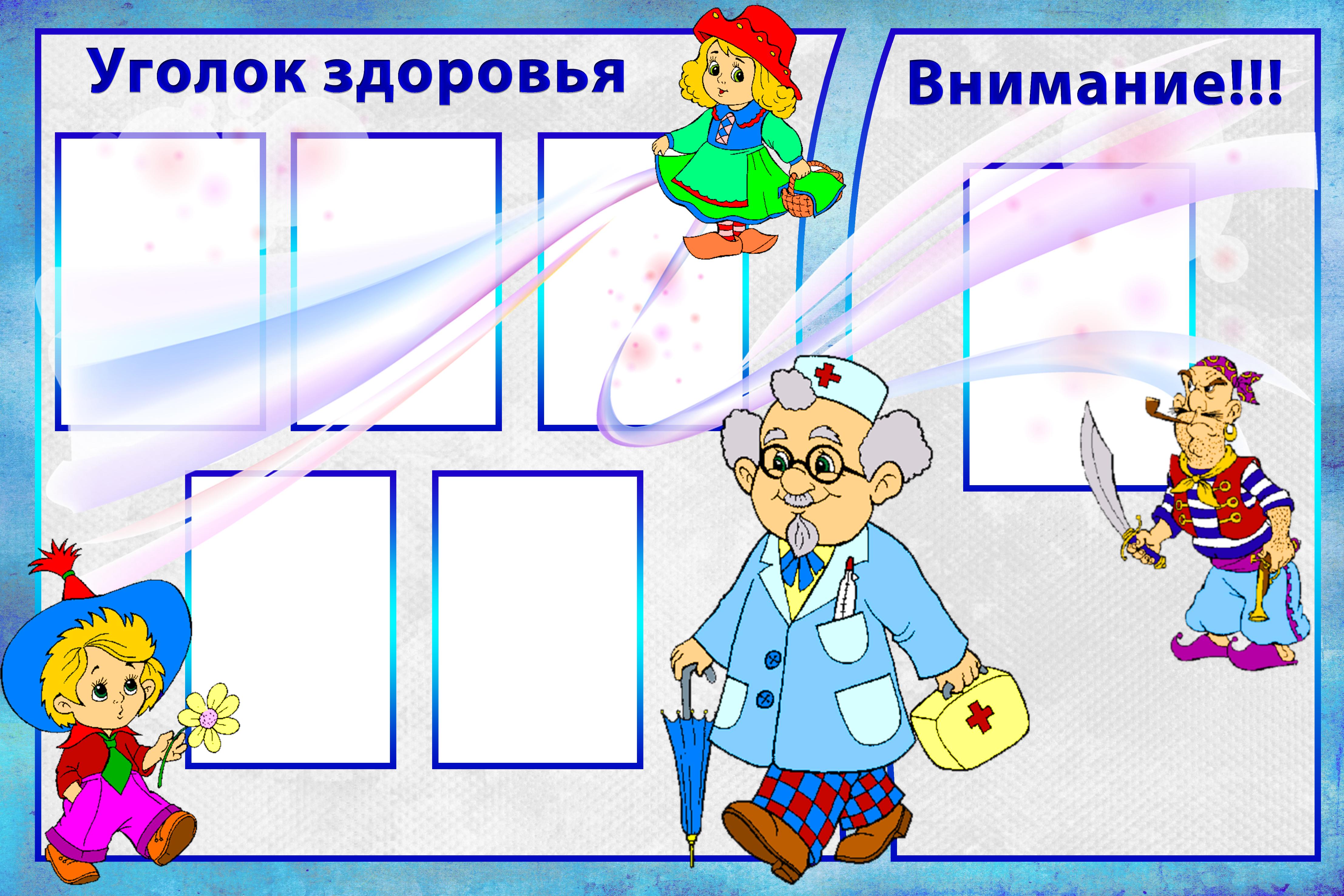 Картинки для уголка здоровья в начальной школе