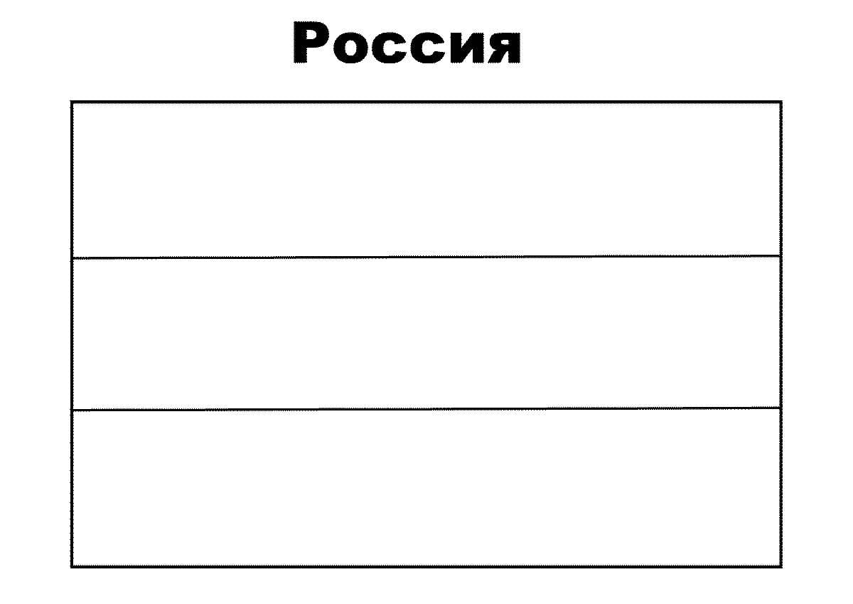 Флаг россии рисунок раскраска