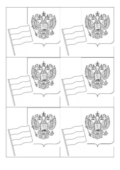гос символика россии раскраска